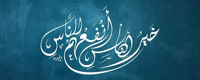 بالصور غلاف فيس بوك عربي 20160626 1749