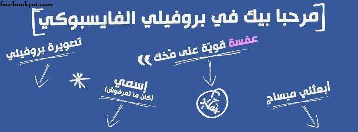 بالصور غلاف فيس بوك عربي 20160626 1751
