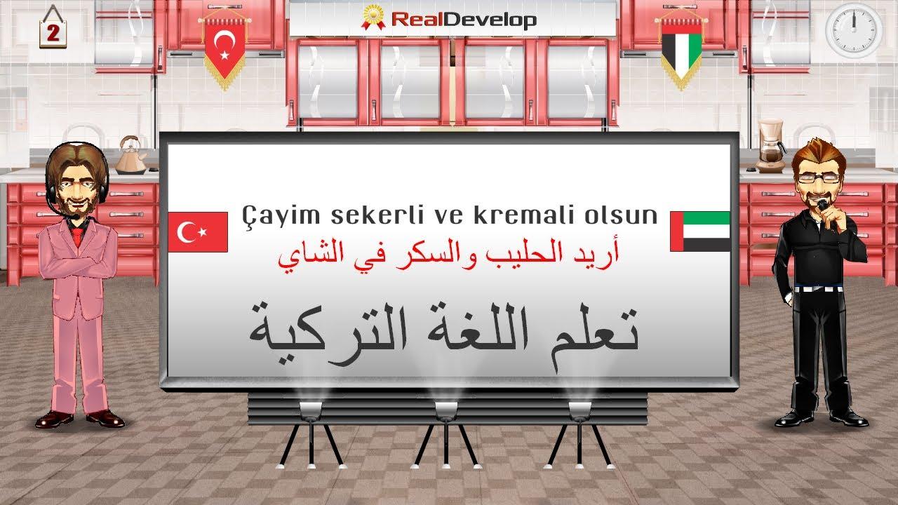 صوره تعلم اللغه التركية للمبتدئين