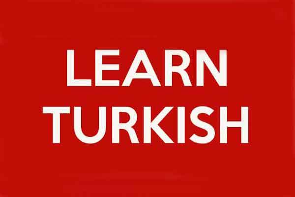 بالصور تعلم اللغه التركية للمبتدئين 20160626 1753