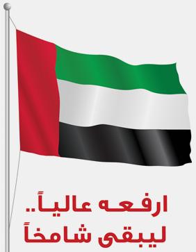 صوره مسجات اليوم الوطني الاماراتى