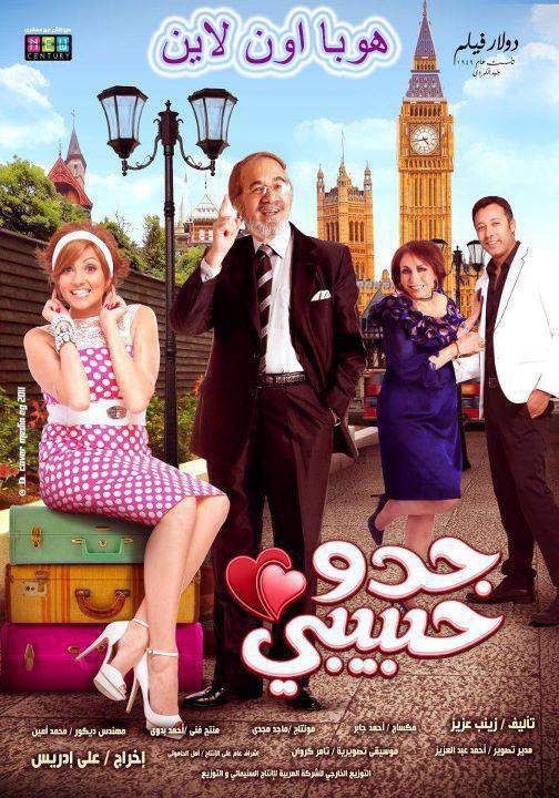 2020 فيلم كوميدي مصري من