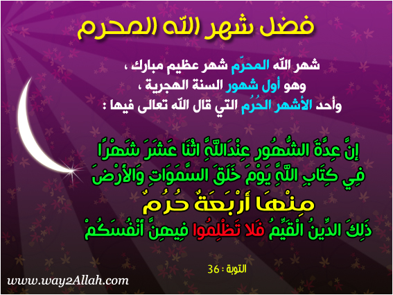صوره خطب عاشوراء وشهر الله المحرم