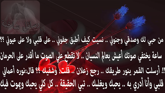صوره رسالة حب وغرام للجوال