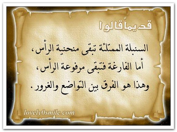 بالصور شعر عن التواضع 20160626 1980