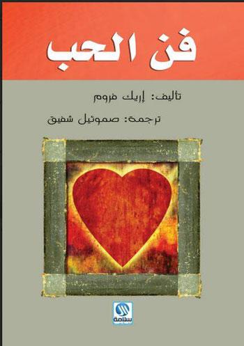 صوره كتاب فن الحب اريك فروم
