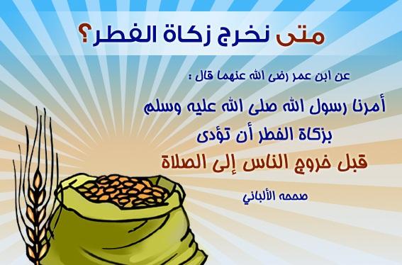 صور نصاب الزكاة بالجنيه المصري