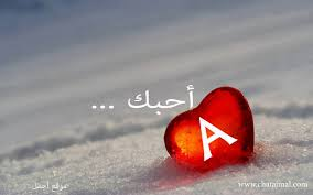 صوره صور حب لحرف ال a