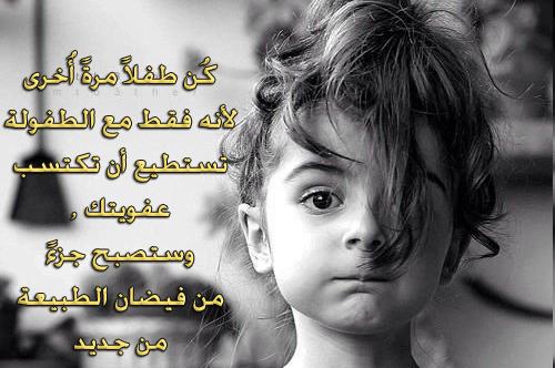 صوره كلام عن حب الاطفال