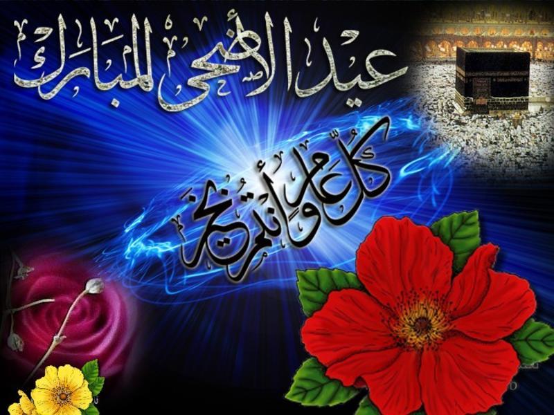 صوره رسائل تهنئه عيد اضحى مبارك