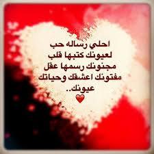 صورة مسجات حب وشوق وغرام