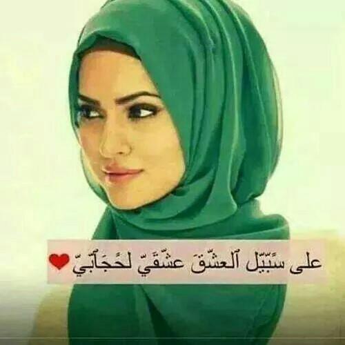 بالصور صور بنات بالحجاب جميلات 20160626 2534