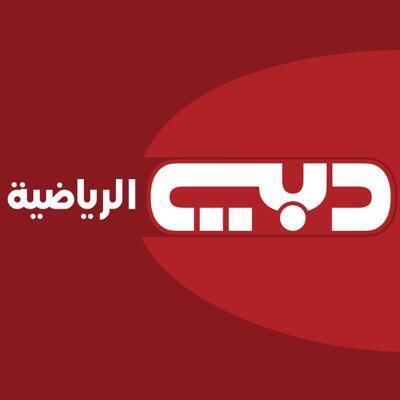 صوره تردد قناة دبي الرياضية 2