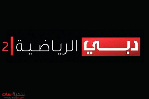 بالصور تردد قناة دبي الرياضية 2 20160626 2632