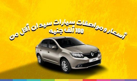 صوره ارخص انواع السيارات في مصر