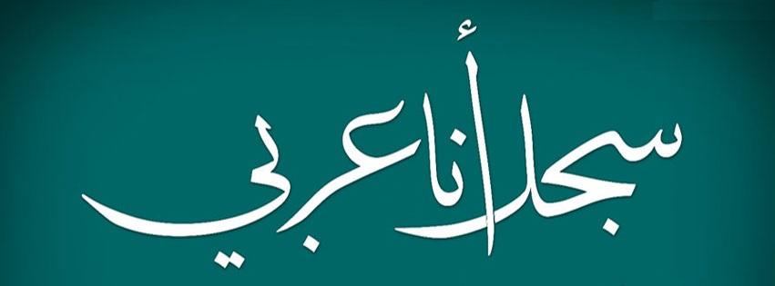 بالصور غلاف فيس بوك عربي