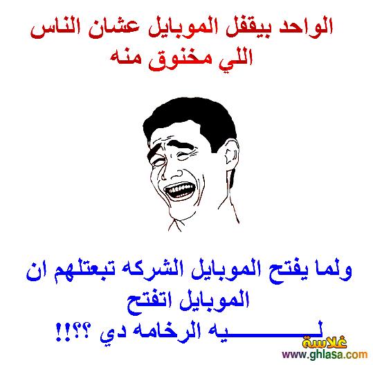 بالصور صور نكت مصريه مضحكه 20160626 32