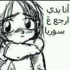صوره كلمات باللهجة السوريه ومعانيها