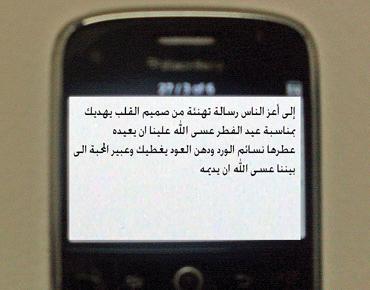 صوره رسائل تهنئة بمناسبه الاعياد