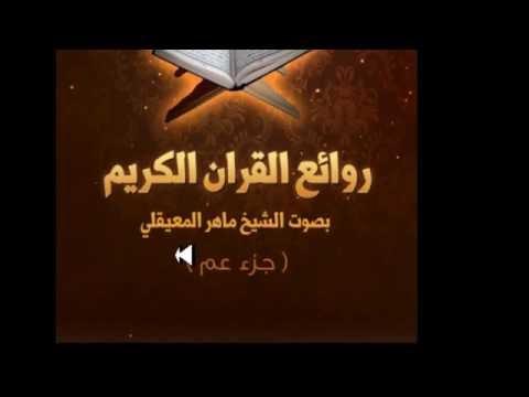 بالصور تحميل اذان بصوت ماهر المعيقلي mp3 20160626 621