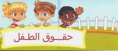 صوره موضوع حول حقوق الطفل