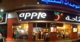 صوره اسم مطعم  خمس نجوم به كل المتطلبات