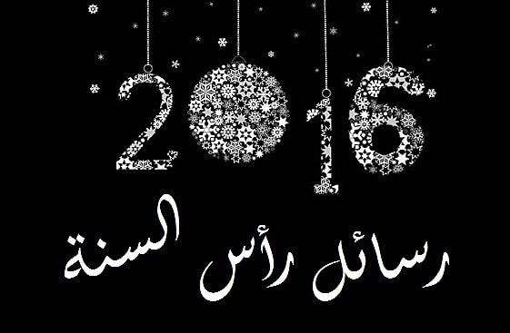 بالصور رسائل حب راس السنة 20160627 1025