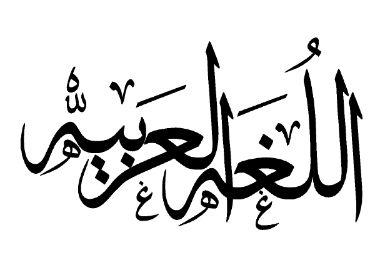 صور اذاعة مدرسية عن اللغة العربية كاملة