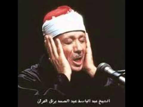 صوره تحميل سورة الكهف بصوت عبد الباسط