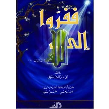 صوره كتاب ففروا الى الله للكتب المصورة PDF