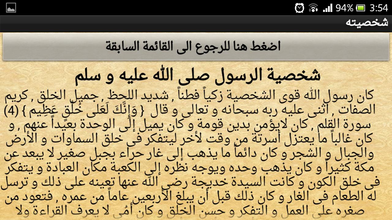 صوره قصص عن الرسول صلى الله عليه وسلم