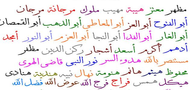 صوره اسماء نساء عربية ان ما يميز الاسماء العربية هو بلاغتها وقوة