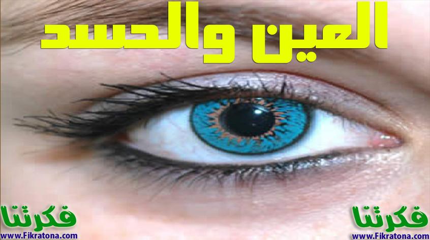 صوره اعراض وعلاج امراض العين والحسد