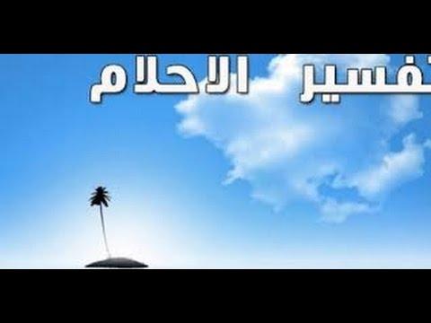صوره تفسير حلم اسم خديجة