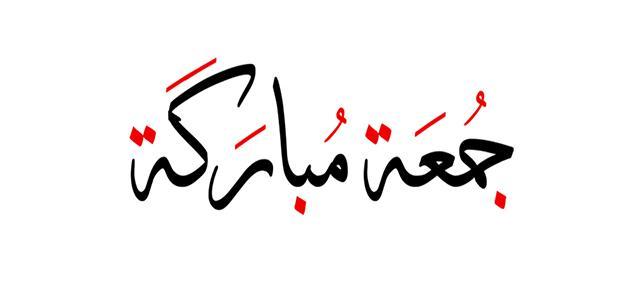 كلام عَن يوم ألجمعة  ألمبارك