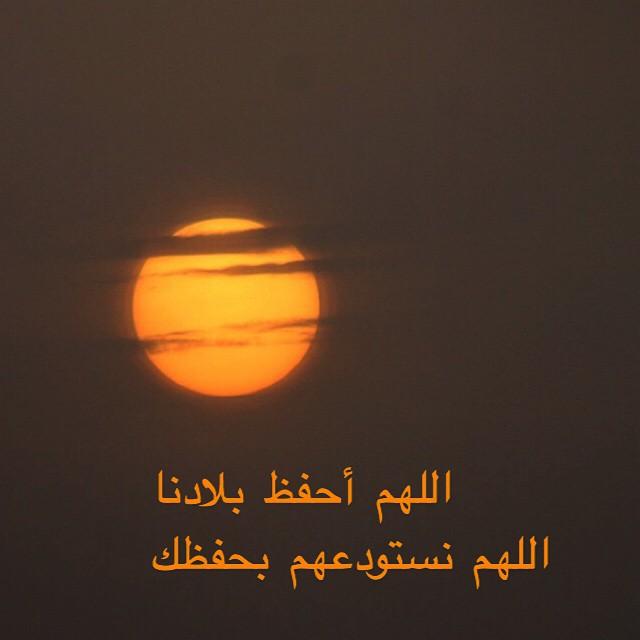 بالصور اللهم احفظنا من كل سوء 20160627 1913
