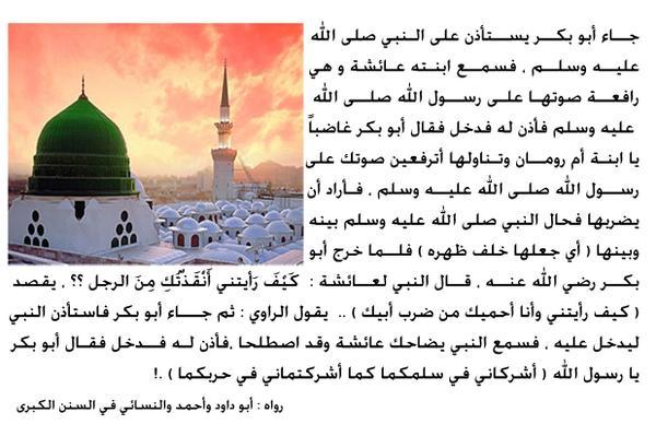 بالصور قصص عن الرسول صلى الله عليه وسلم 20160627 2082