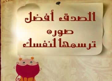 صوره حكم و امثال و كلام من ذهب عن الصدق