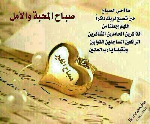صوره صباح المحبه والامل والخير