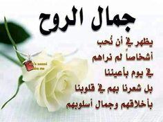 جمال الروح لغة لابد من تعلمها..!!! 20160627-2427