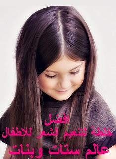 صوره علاج الشعر الخشن عند الاطفال
