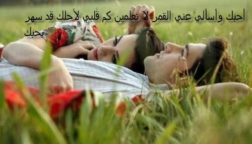 صوره اشعار عن الحب والرومانسية فيس بوك