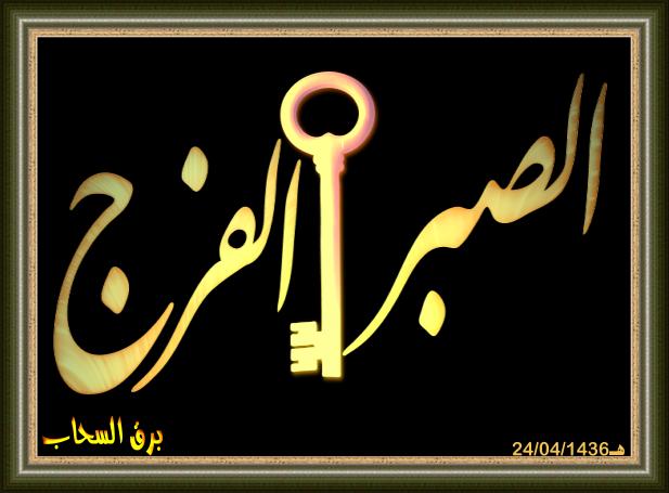 صوره حكمة الصبر مفتاح الفرج