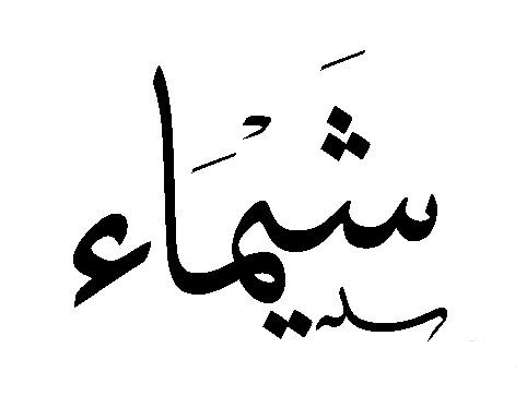 صوره اسم شيماء مزخرف