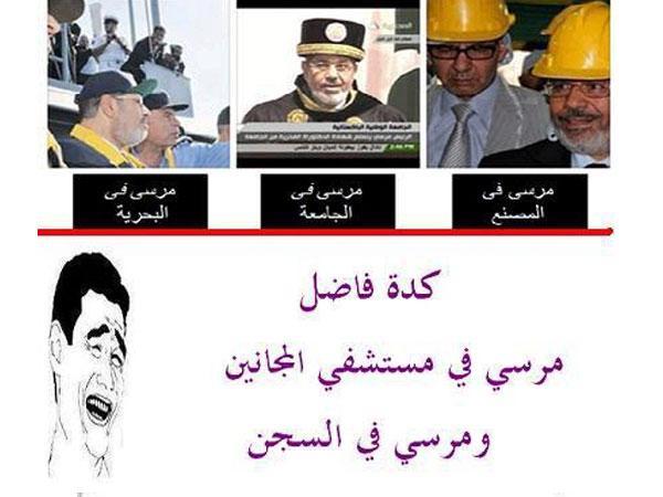 بالصور صور عن مرسي المضحكه 20160627 476