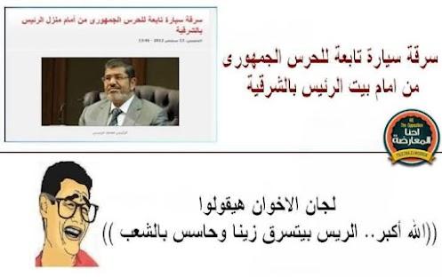 بالصور صور عن مرسي المضحكه 20160627 477