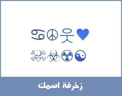 صوره زخرفة الحروف و للاسماء باللغة العربية والانجليزية