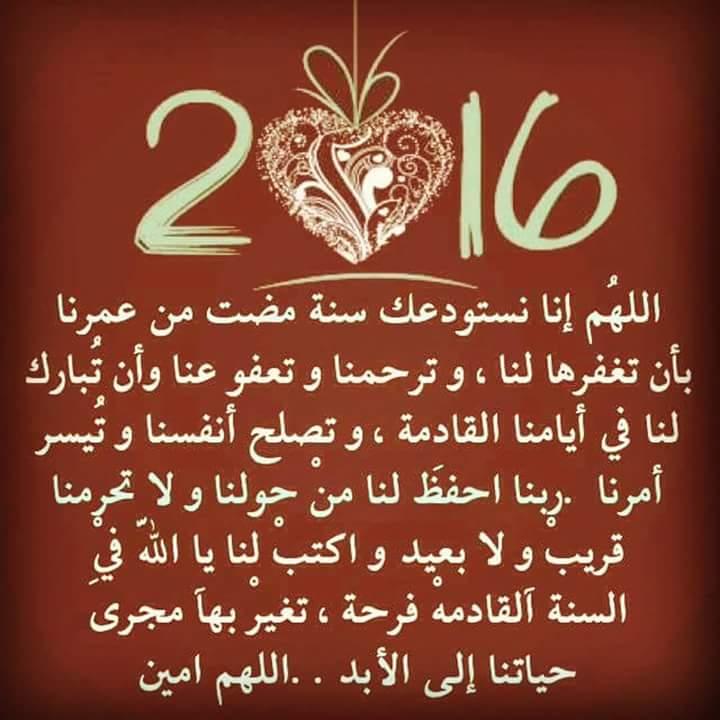 صور السنة الجديدة و استقبال العام الجديد