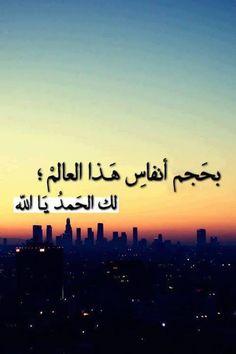 بالصور دعاء يارب لك الحمد 20160628 1131