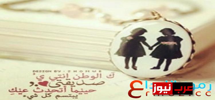 http://www.arabne.com/wp-content/uploads/%D8%A7%D9%84%D8%B5%D8%AF%D8%A7%D9%82%D8%A9.png